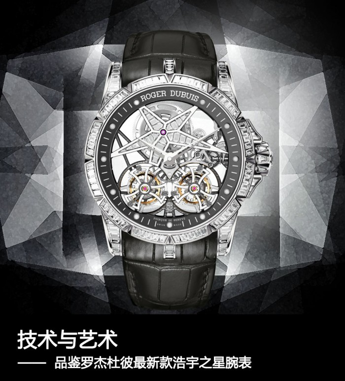 roger dubuis tourbillon star watch