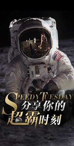 "Speedy Tuesday""超霸日活动
