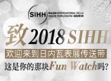 2018 SIHH有趣的腕表
