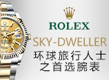 劳力士蚝式恒动Sky-Dweller 环球旅行人士首选腕表