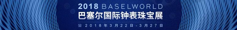 2018BASEL巴塞尔国际钟表珠宝展