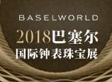 2018巴塞尔国际钟表珠宝展