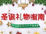 圣诞礼物指南