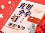 2019情人节 直男全垒打进阶手册