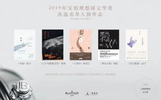 第二届宝珀理想国文学奖在京举行,黄昱宁凭《八部半》成为本届文学奖得主